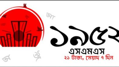 Robi 1952 SMS 21 TK 7 Days 21 Offer