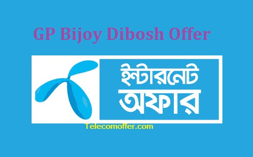 GP Bijoy Dibosh Offer