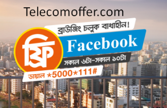 Banglalink Free Facebook Offer 2019