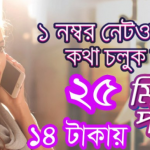 Grameenphone 25 Minutes at 14 Tk Offer Active Code, Validity