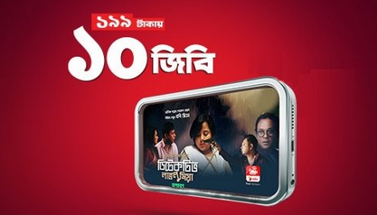 Robi 10GB internet 199TK Offer 2019