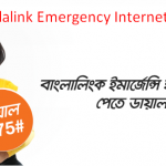 Banglalink Emergency Internet Offer 2019 | Activation, MB Check, Details