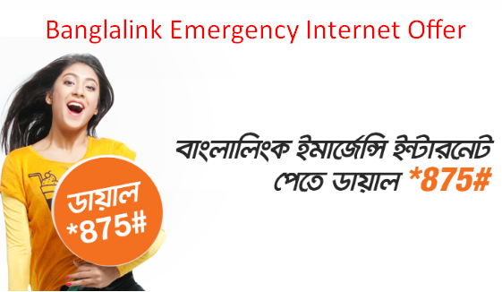 Banglalink Emergency Internet Offer