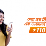 Banglalink Minute Offer 2019 [Banglalink All Minute Pack List]