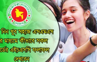 HSC Result 2019 by SMS – Official SMS Format