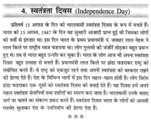 Independence Day Speech in Marathi