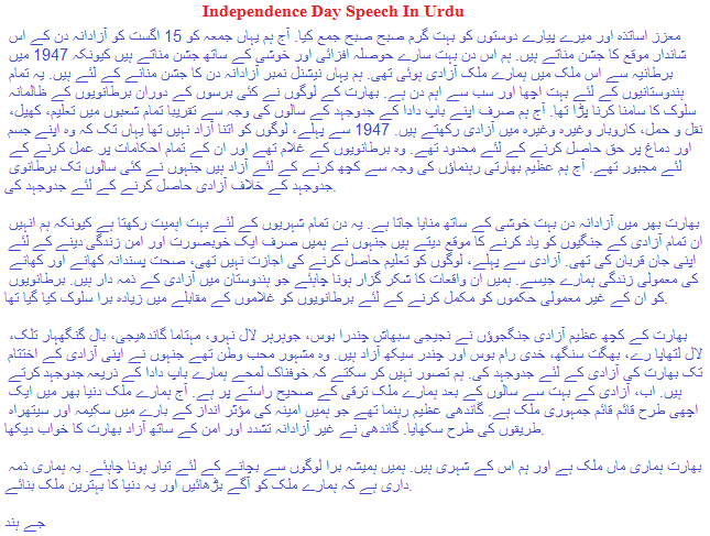 Independence Day Speech in Urdu for School Students